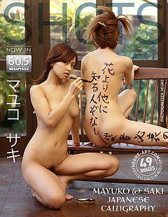 Mayuko y Saki caligrafía japonesa